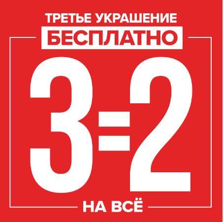 """Акции VALTERA """"3 украшения по цене 2"""""""