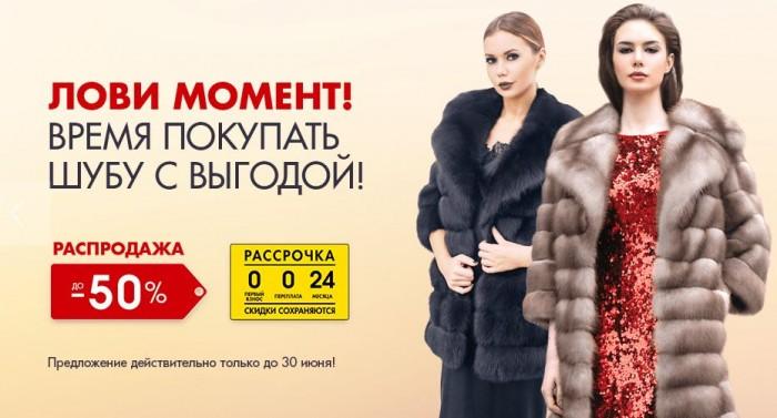 Елена Фурс - Роскошные шубы по отличной цене