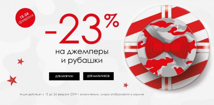 Акции Остин февраль 2019. 23% на джемперы и рубашки