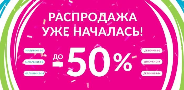 """Акции Acoola """"Зимняя распродажа"""". До 50% на хиты 2018/2019"""
