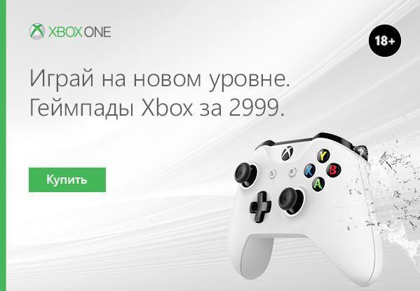 Акция в ДНС. Геймпады Xbox ONE по суперцене 2999 рублей