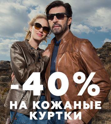 FiNN FLARE - Купон на скидку 40% на кожаные куртки