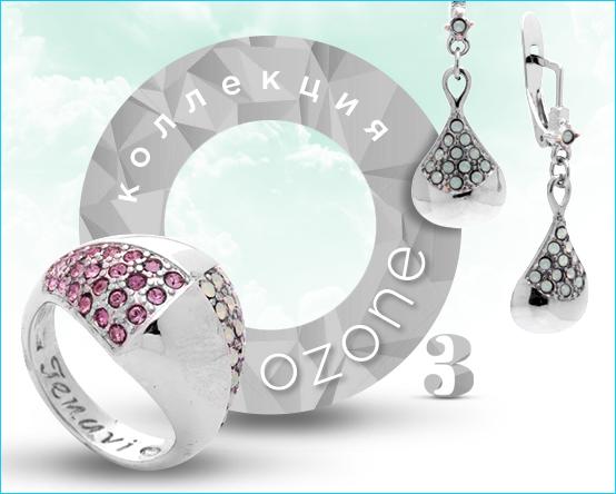 Эталон-Женави - Коллекция Ozone.