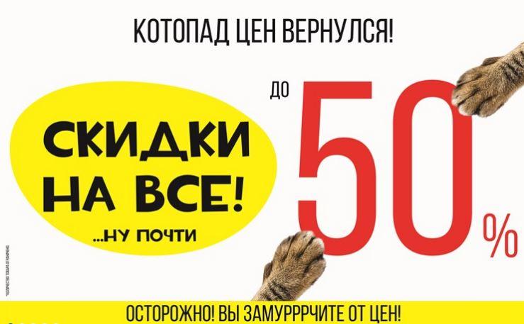 БашМаг – Скидки до 50% почти на ВСЕ