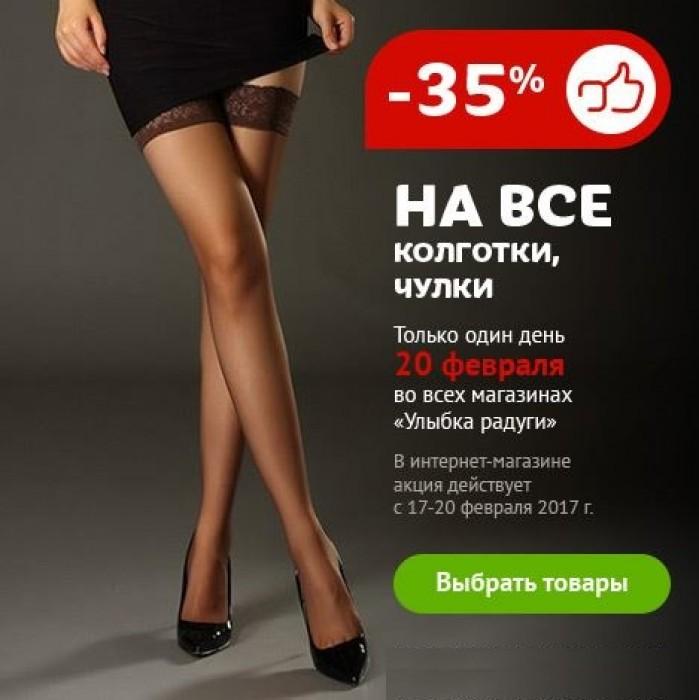 Улыбка Радуги - Скидка 35% на ВСЕ колготки и чулки