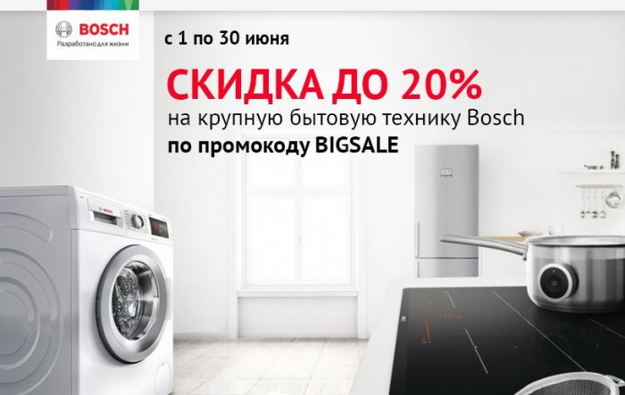 Ситилинк - Скидка 10% на крупную бытовую технику Bosch