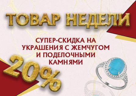 Акции Золотой Прайд. Товар недели со скидкой 20%