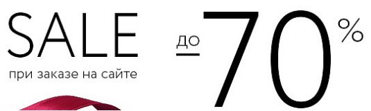 МЮЗ - Скидки 50%, 60% и даже 70%