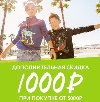 Акции ОРБИ. Скидка 1000 руб. на хиты Весна-Лето 2019