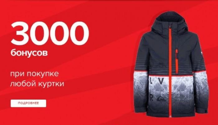 Акции Спортмастер ноябрь-декабрь 2019. 3000 бонусов за куртку