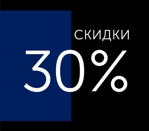 Акции Respect сегодня. Новогодняя распродажа со скидкой 30%