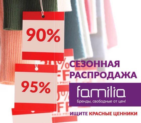 Familia - Распродажа со скидками до 95%