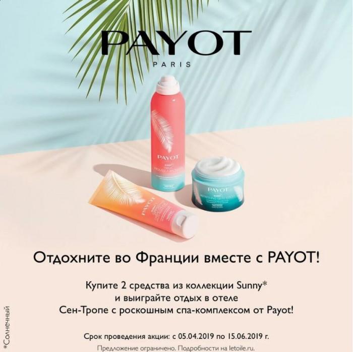 Акции Л'Этуаль апрель-июнь 2019. Подарки от PAYOT