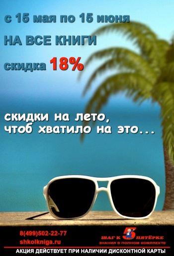 Акции Шаг к Пятерке. 18% на учебную литературу