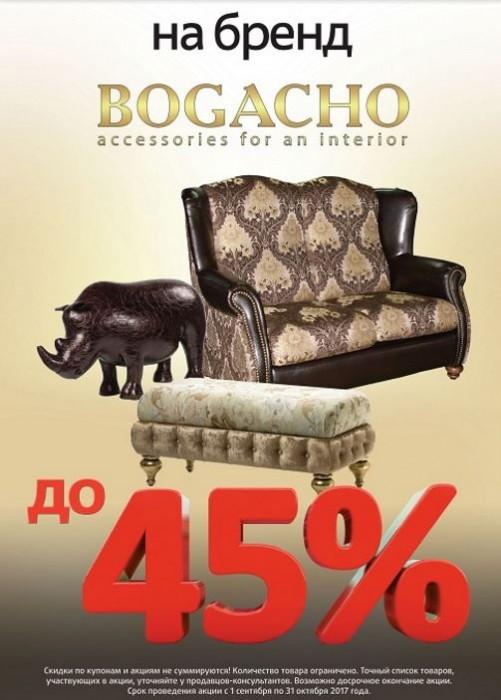 Акции и Скидки в ТЦ Твой Дом. Мебель BOGACHO с выгодой до 45%