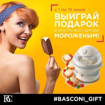Совершай покупки и выиграй мороженицу от Basconi!