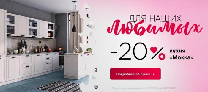 Акции Любимый Дом 2019. До 20% на кухни Мокка