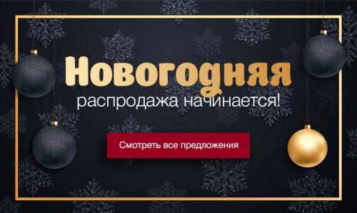 Каляев - Новогодняя распродажа со скидками до 70%