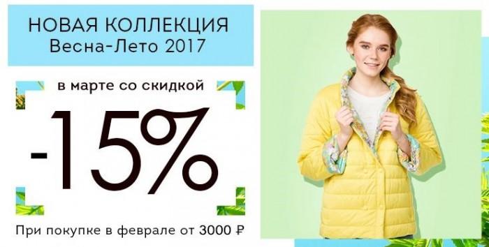 БАОН - Скидка 15% на следующую покупку при покупке в феврале
