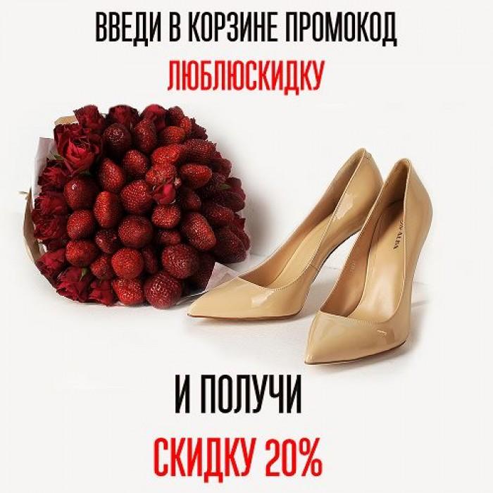 ALBA - Получи скидку 20%