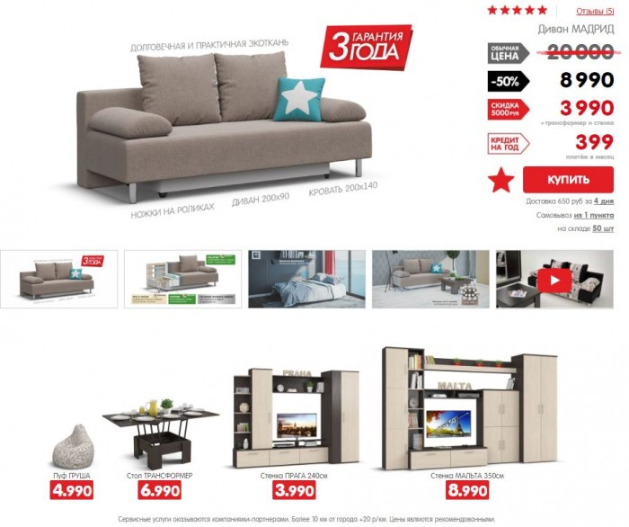 Много Мебели - Каталог, акции, цены на диваны в июне 2017