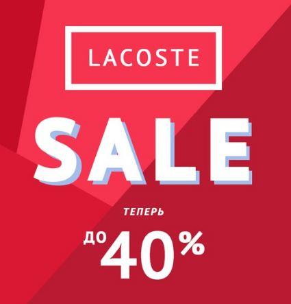 21c789dc6708 Лакост (Lacoste) Дисконт. Официальный интернет-каталог распродаж ...