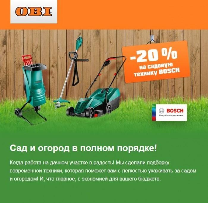 Акции ОБИ май-июнь 2018. 20% на садовую технику Bosch