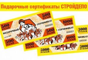 Стройдепо - Подарочные сертификаты.