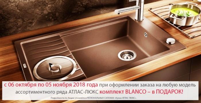 Акции на кухни Атлас-Люкс. Мойка и смеситель BLANCO в подарок