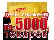 О'КЕЙ - До 5000 товаров по сниженным ценам!