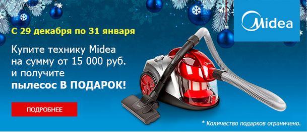 Акции Холодильник.ру в январе 2018. Пылесос в подарок