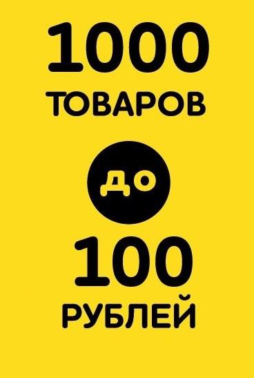 Акции в Евросети. Каталог 1000 товаров по 100 рублей
