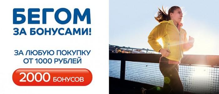 Спортмастер - 2000 бонусов за покупку от 1000 руб.