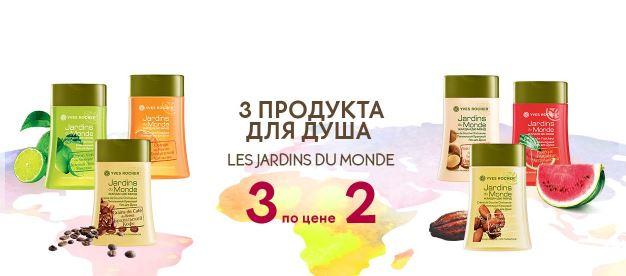 Акции Ив Роше апрель 2019. 3 по цене 2 на ароматы