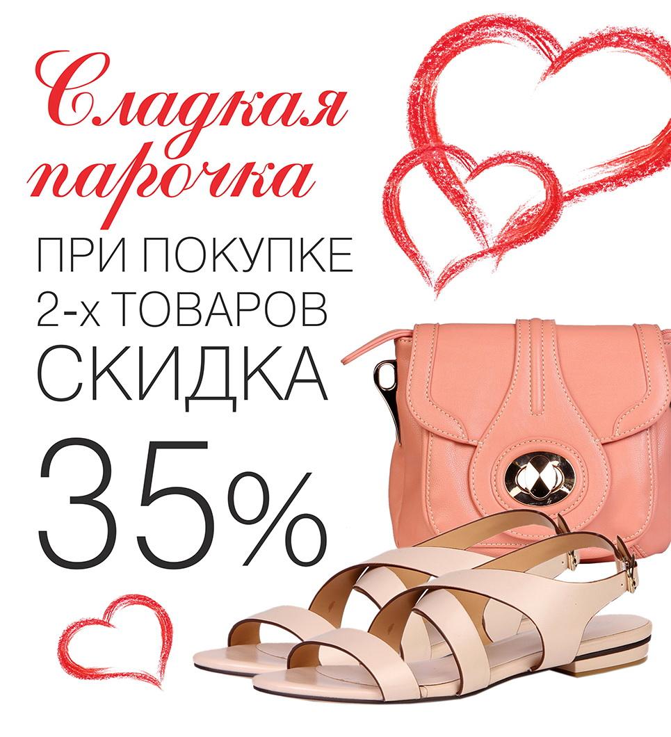 Obuv.com - Скидка 35%