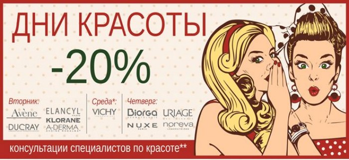 Акции в аптеках Столички. Дни красоты со скидкой 20% на косметику