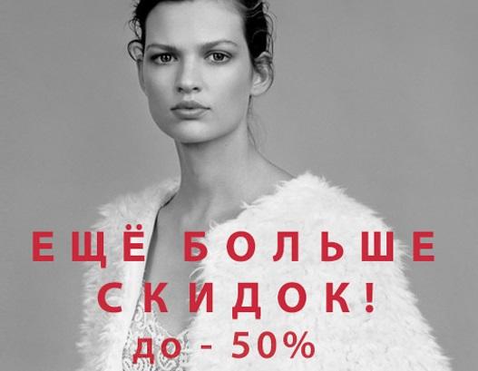 Магазин OYSHO, распродажа