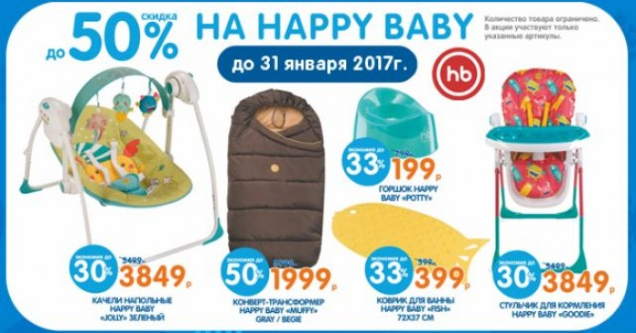 Кораблик - Супер цена на товары Happy Baby
