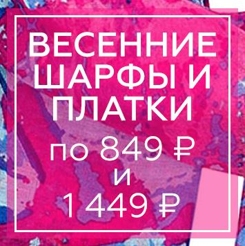 FiNN FLARE - Весенние шарфы и платки: 849 и 1 449 руб.