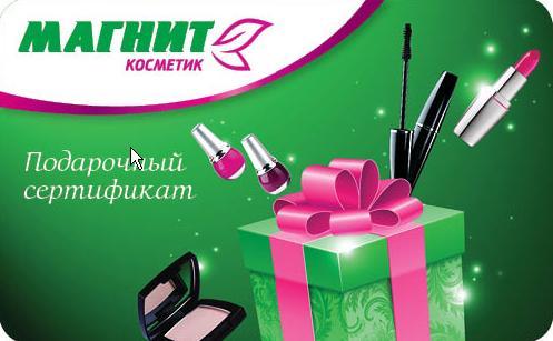 Магнит косметик интернет магазин официальный сайт каталог