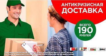 DOMO - Интернет доставка 190 рублей