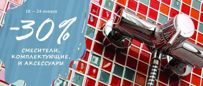 Акции Домовой 2019. 30% на смесители и товары для ванной