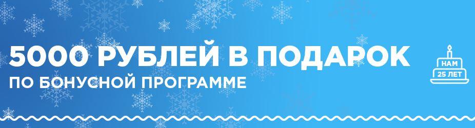 Акции Формула Дивана 5000 рублей в подарок в декабре 2017