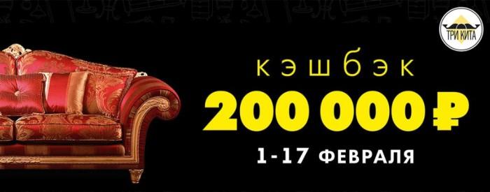 Акции Три Кита февраль 2019. Выиграй Кэшбэк на 200000 руб.