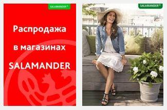 Акции Salamander январь 2019. Первая распродажа года
