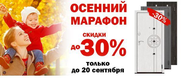 Эльбор - Осенний марафон цен на взломостойкие двери