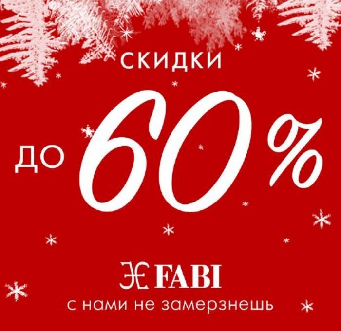Fabi - До 60% на обувь и аксессуары в январе 2017