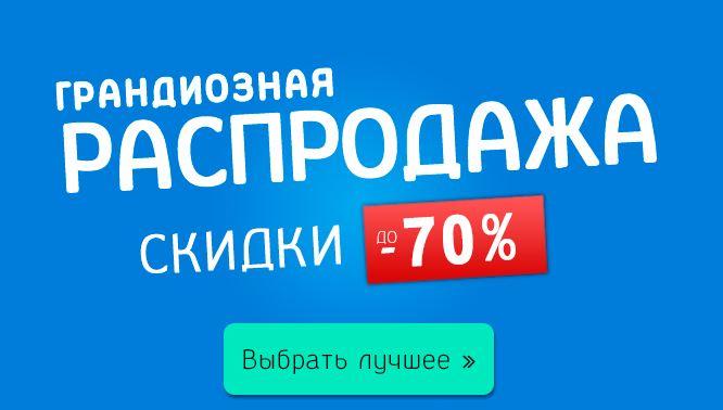 BEBAKIDS - Зимняя распродажа со скидками до 70%