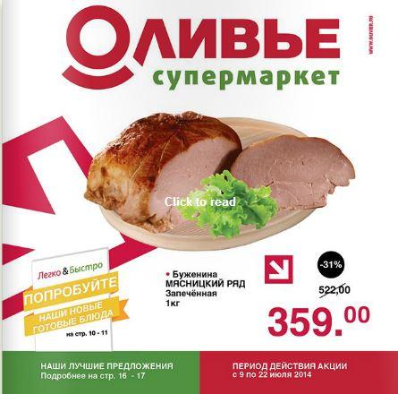 Новые Каталоги товаров супермаркетов «Оливье»