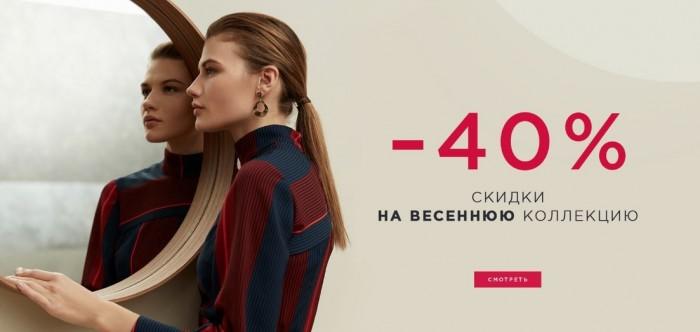 Акции в Zarina. 40% на новую коллекцию Весна 2019